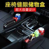 汽車置物盒車載座椅縫隙儲物盒車內用品多功能通用夾縫收納雜物箱