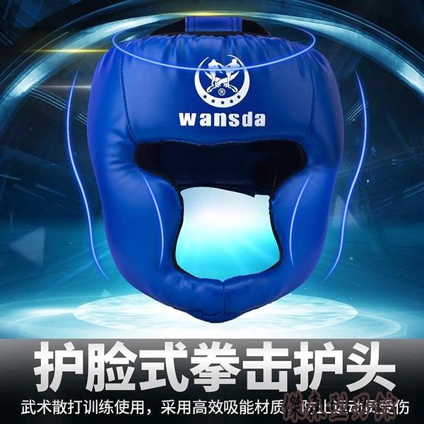 護頭護具成人跆拳道兒童拳擊散打泰拳頭盔訓練頭套搏擊護頭 傑森型男館