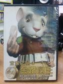 挖寶二手片-B06-005-正版DVD*動畫【宜家之鼠3金鑽鼠王】-國語發音-