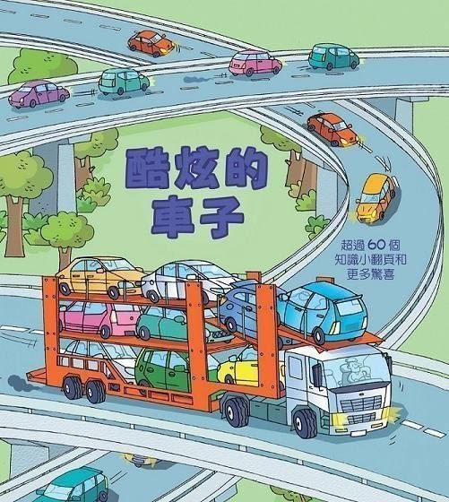【台灣麥克 維京國際】Look inside:酷炫的車子←英國 Usborne 親子繪本 圖畫書 故事書