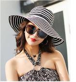 條紋大沿遮陽帽春夏女士韓版大檐防曬帽