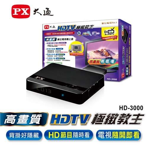 大通 高畫質數位電視機上盒 HD-3000 (單機)