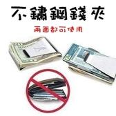 不鏽鋼錢夾-可放鈔票信用卡卡片雙面可用日常生活用品73pp144[時尚巴黎]