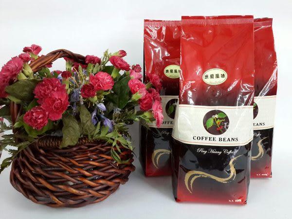 【品皇咖啡】米蘭烘焙咖啡豆 900g 裝,可代磨粉。〖大容量超值裝〗,經濟實惠,CP值高!!!