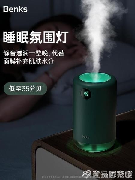 加濕器 Benks加濕器小型桌面辦公室宿舍學生迷你usb便攜式無線可充電款大噴霧凈化空氣家用 宜品