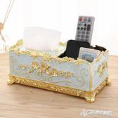 紙巾盒  抽紙盒歐式紙巾客廳簡約可愛家用紙抽創意茶幾多功能遙控器收納盒 Cocoa