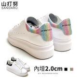 內增高小白鞋 後配色皮革厚底鞋休閒鞋- 山打努SANDARU【329901#46】