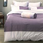 《 60支紗》單人床包薄被套枕套三件組【波隆那 - 紫色】-麗塔LITA -