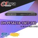 高雄/台南/屏東監視器 大華 DH-PFS4218-16ET-240 16埠 PoE 網路交換器