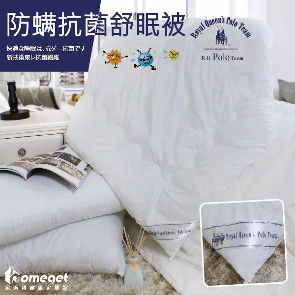 家適得《R.Q.POLO防蹣抗菌-舒棉被》被胎-雙人6*7尺-防菌抗臭/透氣衛生