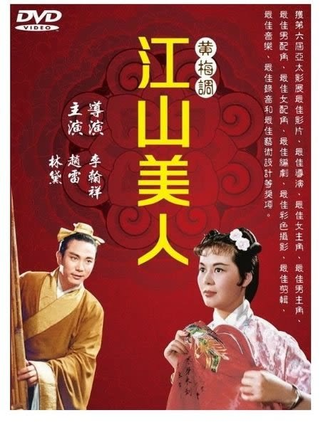 黃梅調 :江山美人 DVD 免運 (購潮8)