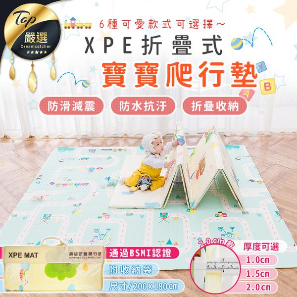 雙面加厚寶寶折疊爬行墊 20mm 遊戲墊 遊戲床 遊戲地墊 嬰兒防護 防水防刮【HNT9B1】#捕夢網