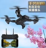 無人機 航拍高清折疊雙攝像頭手勢拍照光流無人機四軸飛行器遙控飛機 免運 DF 維多原創