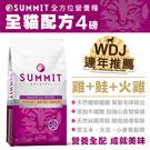 【毛麻吉寵物舖】Summit全方位營養糧全貓配方4B 貓糧/貓飼料/貓乾乾