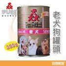 猋-老犬/狗罐頭385g【寶羅寵品】