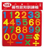 書立得-123-磁性認知訓練板(新版)【不適館藏】