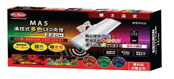 MR.AQUA 水族先生 【MA5 遙控式多色LED夾燈 52CM】指定品牌 效果超好 明星燈具 魚事職人