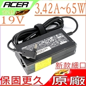 ACER 3.42A 變壓器(原廠細頭)-宏碁 19V,65W,SWIFT3,SF314,SF315,S13,S5-371,SWIFT5,SF514,SF515,A065R094L