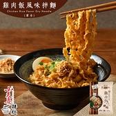 【小夫妻拌麵】雞肉飯風味乾拌麵 108g/包 (單包販售)