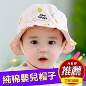 全館83折嬰兒帽子純棉春秋季0-3-6-12個月寶寶盆帽遮陽帽夏天防曬帽漁夫帽