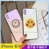 笑臉玻璃殼 iPhone iX i7 i8 i6 i6s plus 手機殼 小清新手機套 黑邊軟框 保護殼保護套 防摔殼