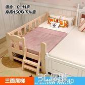 兒童實木床帶護欄男女小孩床公主單人床寶寶嬰兒邊床加寬拼接大床HM 3C優購