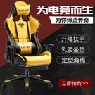 電腦椅 電競椅電腦椅家用人體工學升降辦公椅競技椅子游戲椅靠背轉椅座椅