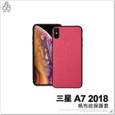 三星A7 2018 SM A750 布藝帆布紋手機殼保護殼全包磨砂軟殼保護鏡頭手機套保護套