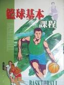 【書寶二手書T6/體育_HSB】籃球基本課程_武田惠
