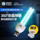 行動式紫外線燈管滅菌紫外線消毒燈家用殺菌燈除蟎蟲uv燈管ATF  享購