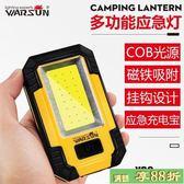 露營燈 野營帳篷露營燈充電超亮戶外應急家用照明燈磁鐵吸附led燈營地燈