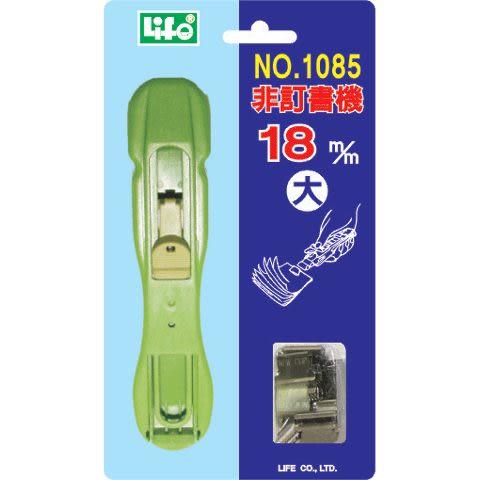 [奇奇文具]【徠福 LIFE 非釘書機】徠福 NO.1085 非釘書機/多功能裝訂夾/簧片夾裝訂器 (大型)