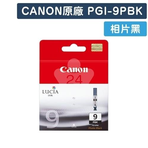 原廠墨水匣 CANON 相片黑 PGI-9P BK /適用 PIXMA Pro 9500 MarkII