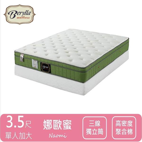 現貨 床墊推薦 [貝瑞拉名床] 娜歐蜜獨立筒床墊-3.5尺
