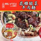 (特價 效期2019.5.28) 台灣菸酒 花雕酸菜牛肉麵 200g 碗裝 台酒TTL  (OS小舖)