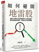 如何避開地雷股︰掌握4大類公司治理風險與9大警訊指標,提早發現投資陷阱、找到好公司為你賺