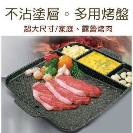 【韓國SESHIN】QUEEN SENSE 三格不沾大烤盤/多用油切燒烤盤/韓式火烤盤~烤肉必備‧韓國製