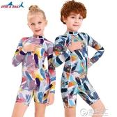 兒童泳衣男女孩大童潛水服防曬連體分體長袖速幹游泳衣 電購3C