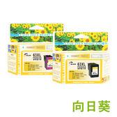向日葵 for HP NO.63XL 1黑1彩 高容量 F6U64AA+F6U63AA 環保墨水匣 適用/HP DeskJet 1110/OJ 3830/OJ 4650/Envy 4520
