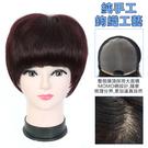 髮長約30-32公分瀏海長18-20公分 大面積超透氣內網 100%頂級整頂真髮 【MR41】