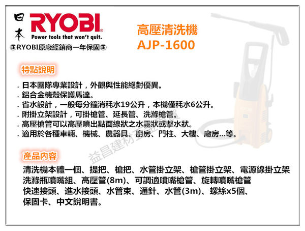 【台北益昌】 ㊣RYOBI經銷商保固㊣ 日本 RYOBI 110V高壓清洗機 AJP-1600 汽機車美容 家庭DIY