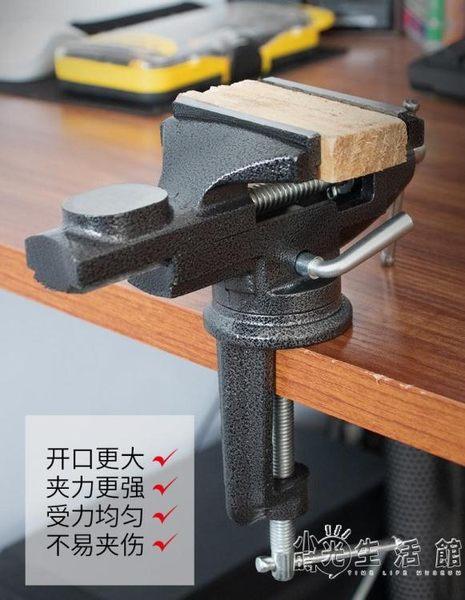 台鉗小型多功能家用萬向迷你小台虎桌鉗工作台桌平口360度台虎鉗 小時光生活館