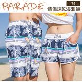(2件)韓版海灘褲 型號74 沙灘褲  居家短褲 休閒褲 速乾透氣 沙灘 春吶 現貨 【Parade.3C派瑞德】