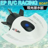 遙控船 兒童迷你潛艇水上玩具船模型遙控快艇充電電動高速潛水艇遙控船 YJT【創時代3C館】