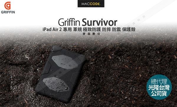 【原廠正品 光隆公司貨】Griffin Survivor iPad Air 2 專用 軍規防護 防震 保護殼