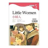 小婦人Little Women(Grade 5經典文學讀本)(2版)(25K+M