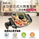 【免運費】 Kolin 歌林 萬用料理鍋/萬用鍋/電火鍋 KHL-LNG06