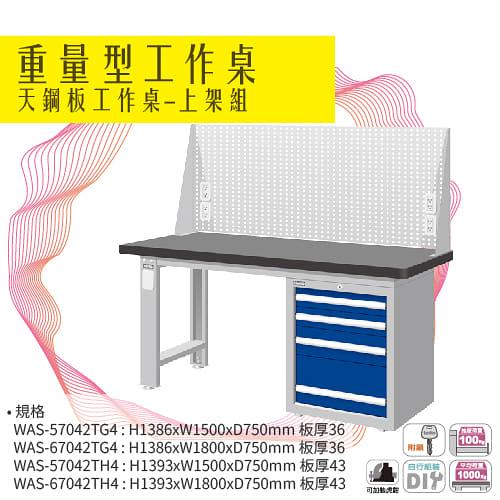 天鋼 WAS-67042TG4《重量型工作桌-天鋼板工作桌》上架組(單櫃型) 天鋼板 W1800