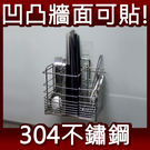 大筷架 筷籃 筷籠 304不鏽鋼無痕掛勾...