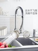 廚房水龍頭防濺頭嘴延伸器過濾器凈水加長通用萬能家用自來水花灑 潮流時